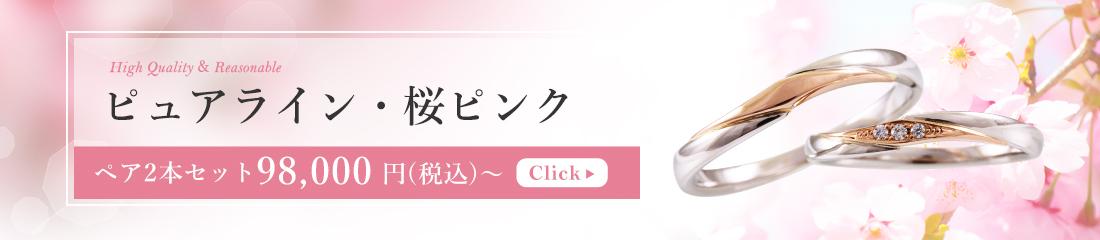 ピュアライン・桜ピンク